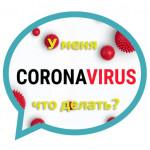 У меня коронавирус, что делать?