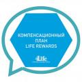 Маркетинг план компании 4Life Research
