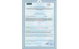 Сертификат на Трансфер Фактор Белл Ви