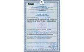 Сертификат на Трансфер Фактор Кардио