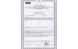 Сертификат на Энерджи Гоу Стикс