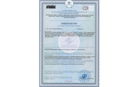 Сертификат на Трансфер Фактор Глюкоуч