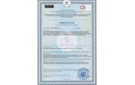 Сертификат на протеин ПРО-ТФ
