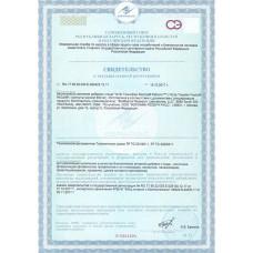 Сертификат на Трансфер Фактор Реколл