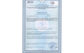 Сертификат на Супер Детокс 4Life