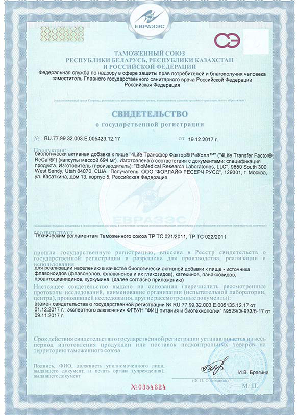 Сертификат на Трансфер Фактор Реколл (Recall)